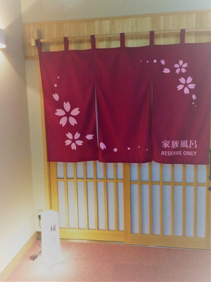 家族風呂「桜霞」 NEWオープン!