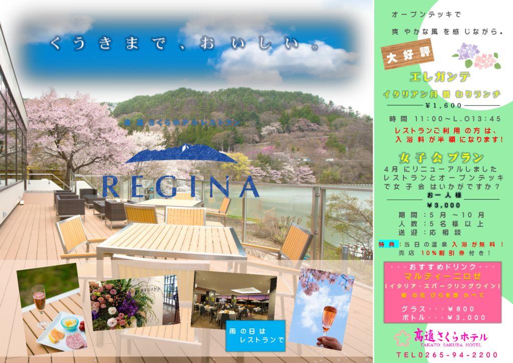 5月スタート 旬のおすすめプラン登場!