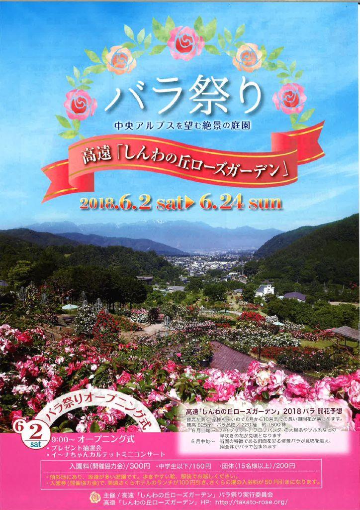 6月高遠のバラ祭りが始まります!