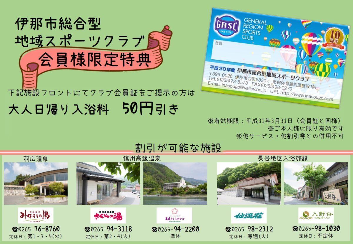 「伊那市総合型地域スポーツクラブ」会員様へ特典情報!