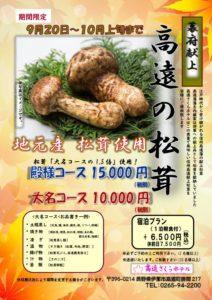 松茸チラシのサムネイル