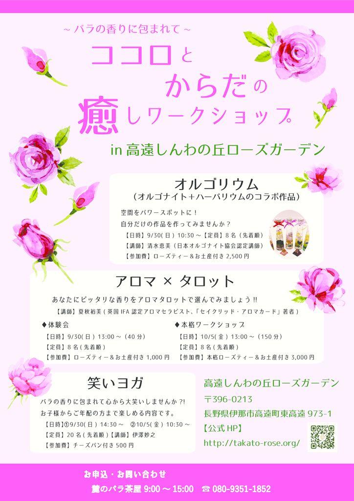 高遠「しんわの丘ローズガーデン」①【イベント情報】