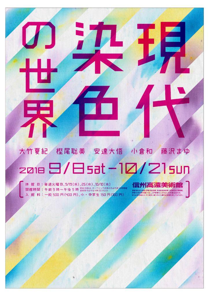 芸術の秋です!「信州高遠美術館」①【展示・イベント情報】