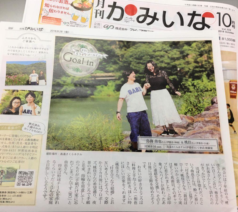 「月刊かみいな」に幸せニュース!!