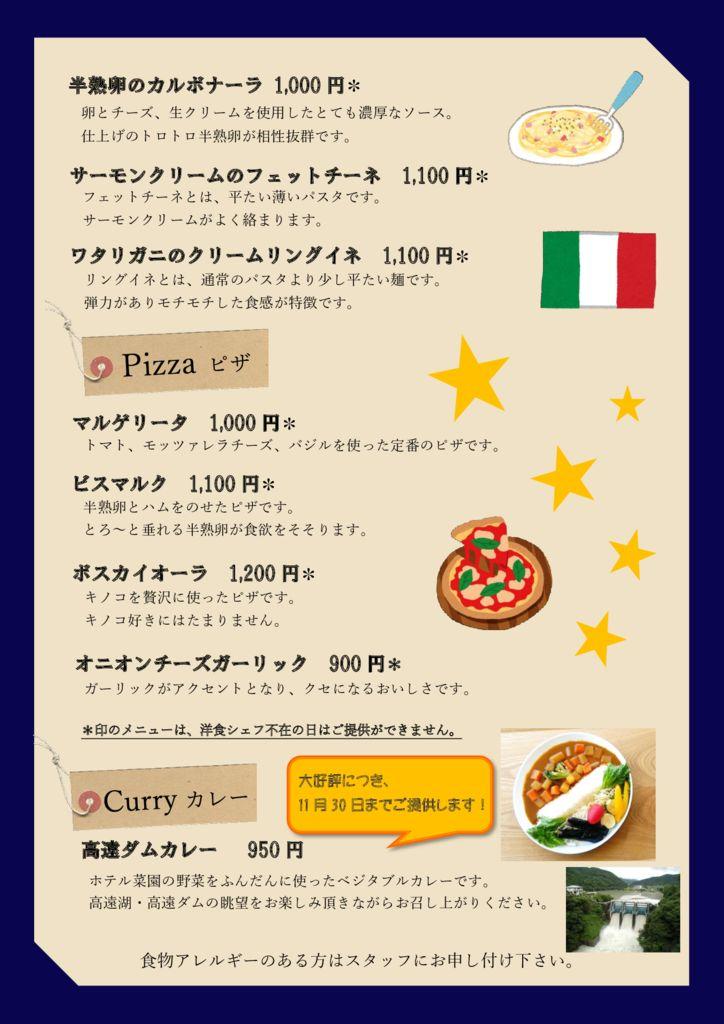 レストランメニュー②のサムネイル