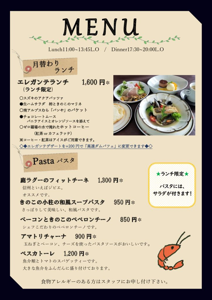 レストランメニュー①新のサムネイル