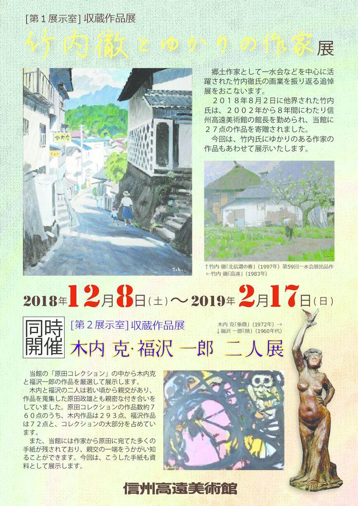 信州高遠美術館 【収蔵作品展・追悼展】
