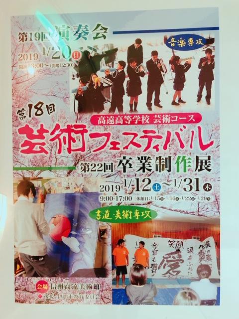 信州高遠美術館【観光・イベント情報】
