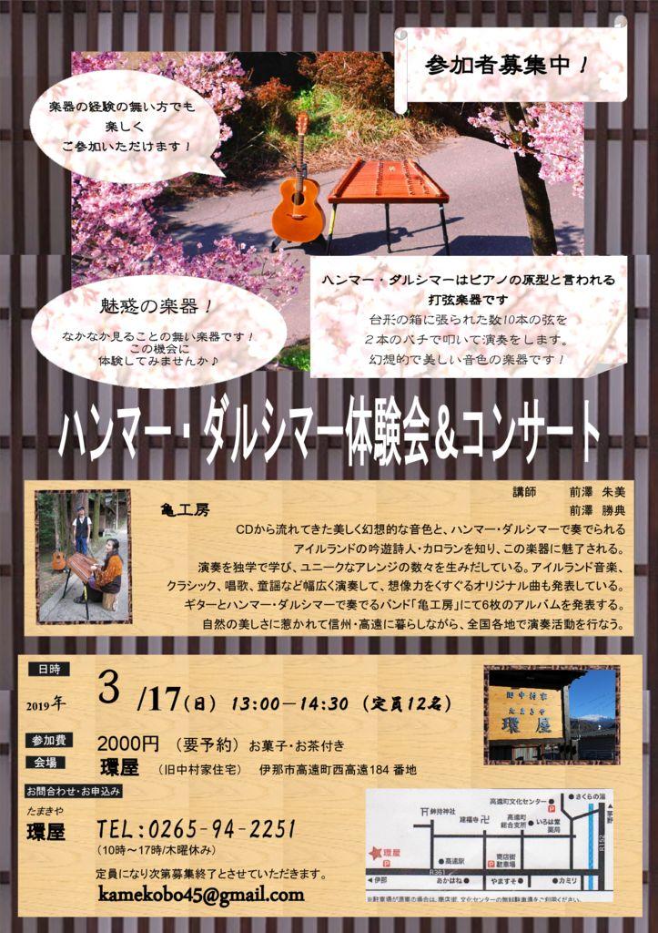高遠町環屋【イベント情報】