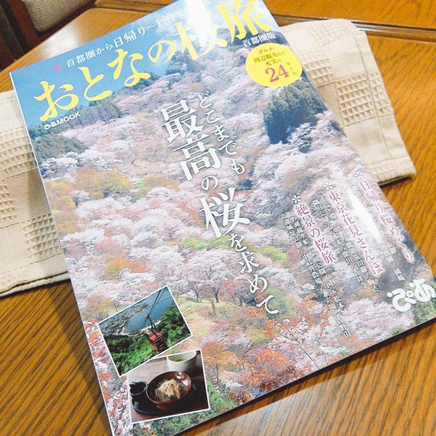 高遠城址公園が「おとなの桜旅」首都圏版に掲載されました!