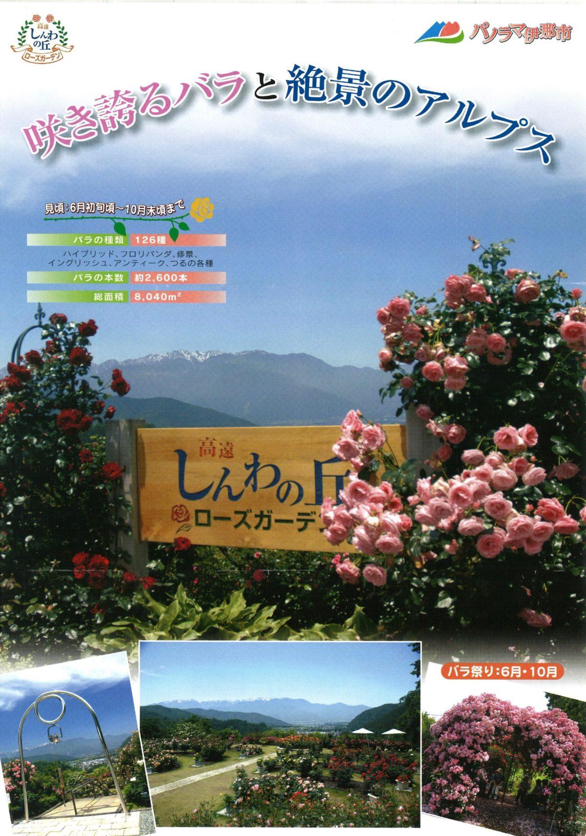 高遠しんわの丘ローズガーデン【イベント情報】