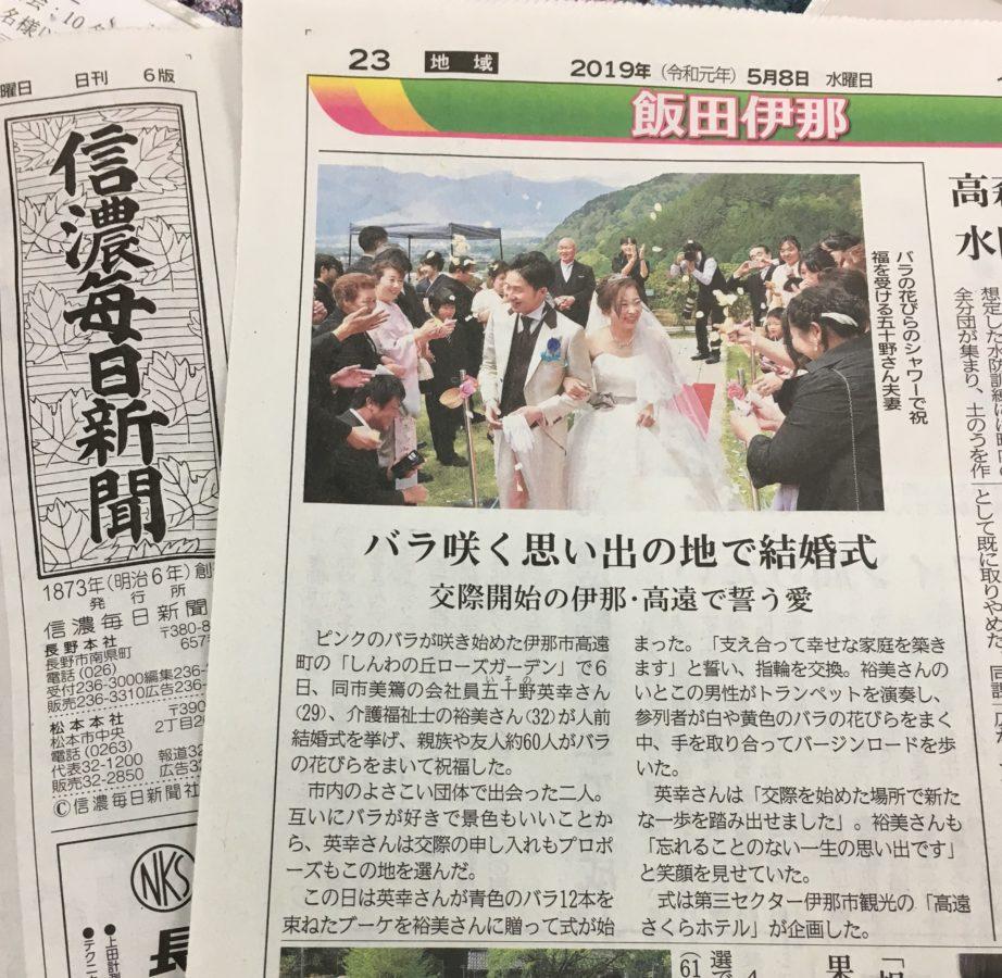 地元新聞に今日、ハッピーな話題が掲載されました♡