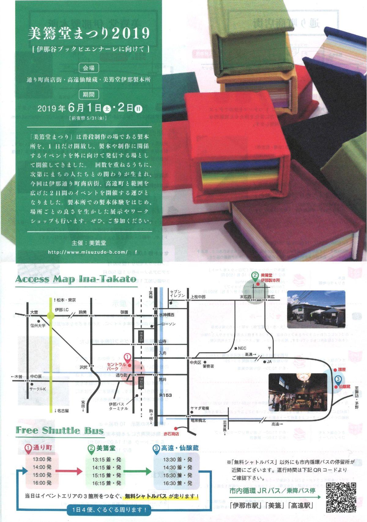 6月の催しもの【イベント情報  美篶堂まつり】