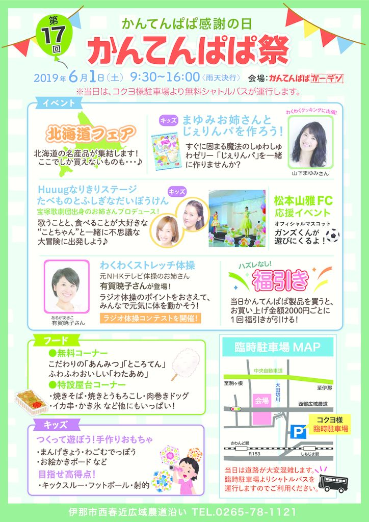 6月の催しもの【かんてんぱぱ祭】