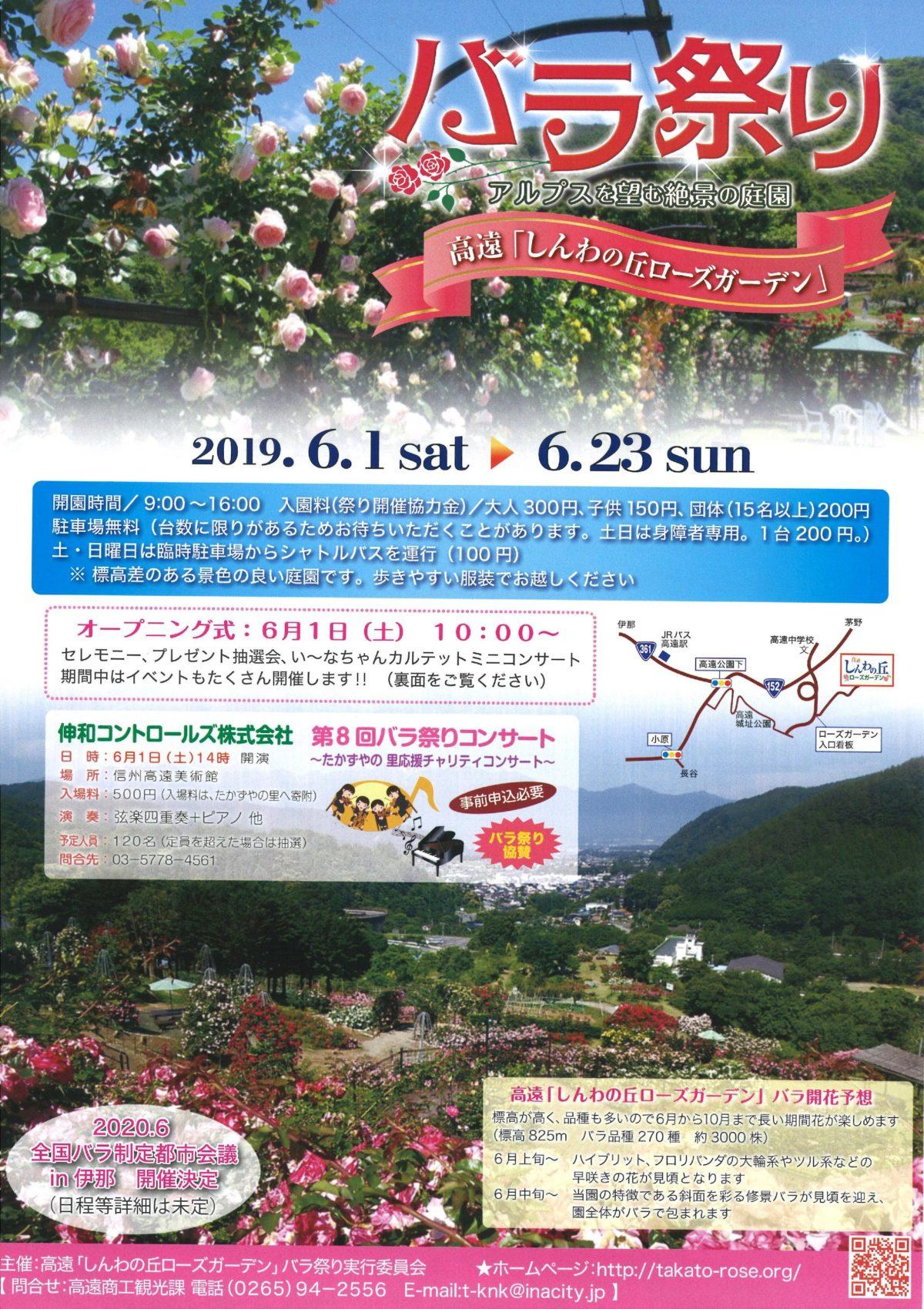 高遠しんわの丘ローズガーデン【バラ祭り開幕】
