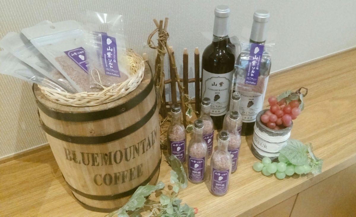 【数量限定・期間限定】やまぶどうワイン山紫🍇