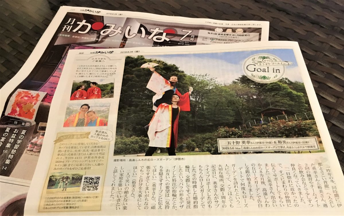「月刊かみいな」に 幸せニュース!!