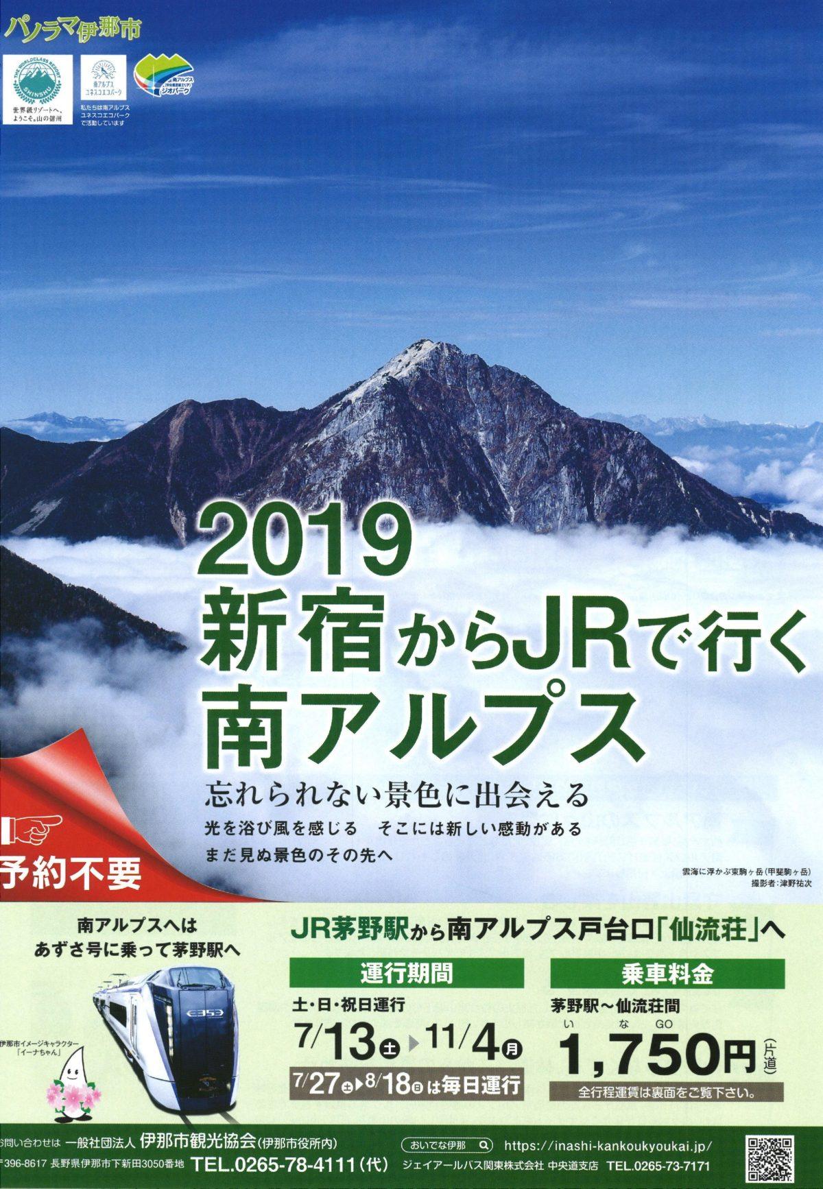登山情報 第3弾【新宿から南アルプスへ】