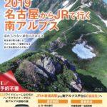 登山情報 第2弾【名古屋から南アルプスへ】