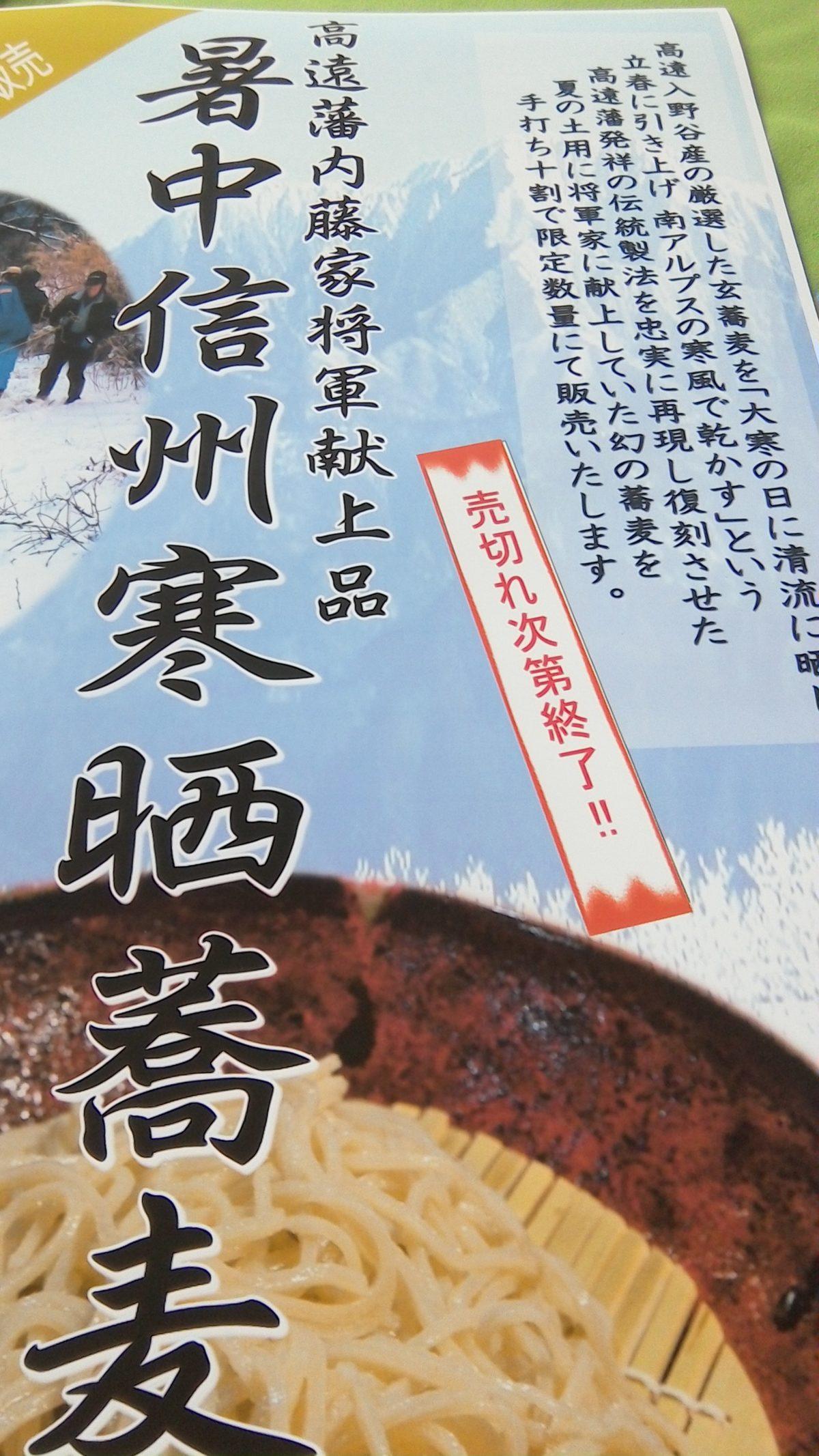 周辺情報【暑中信州寒晒蕎麦】