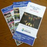 イベント情報【ダムスタンプラリー2019開催‼】