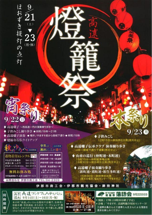 高遠燈籠祭り 第三弾【いよいよ燈籠祭り開催!!】