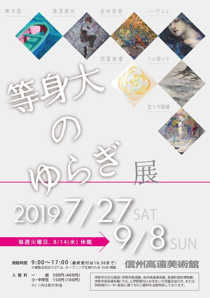 信州高遠美術館【イベント情報】