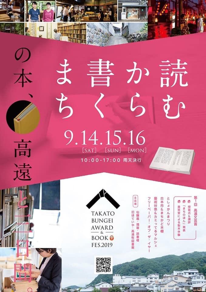 高遠燈籠祭り 第二弾【高遠ブックフェスティバル】