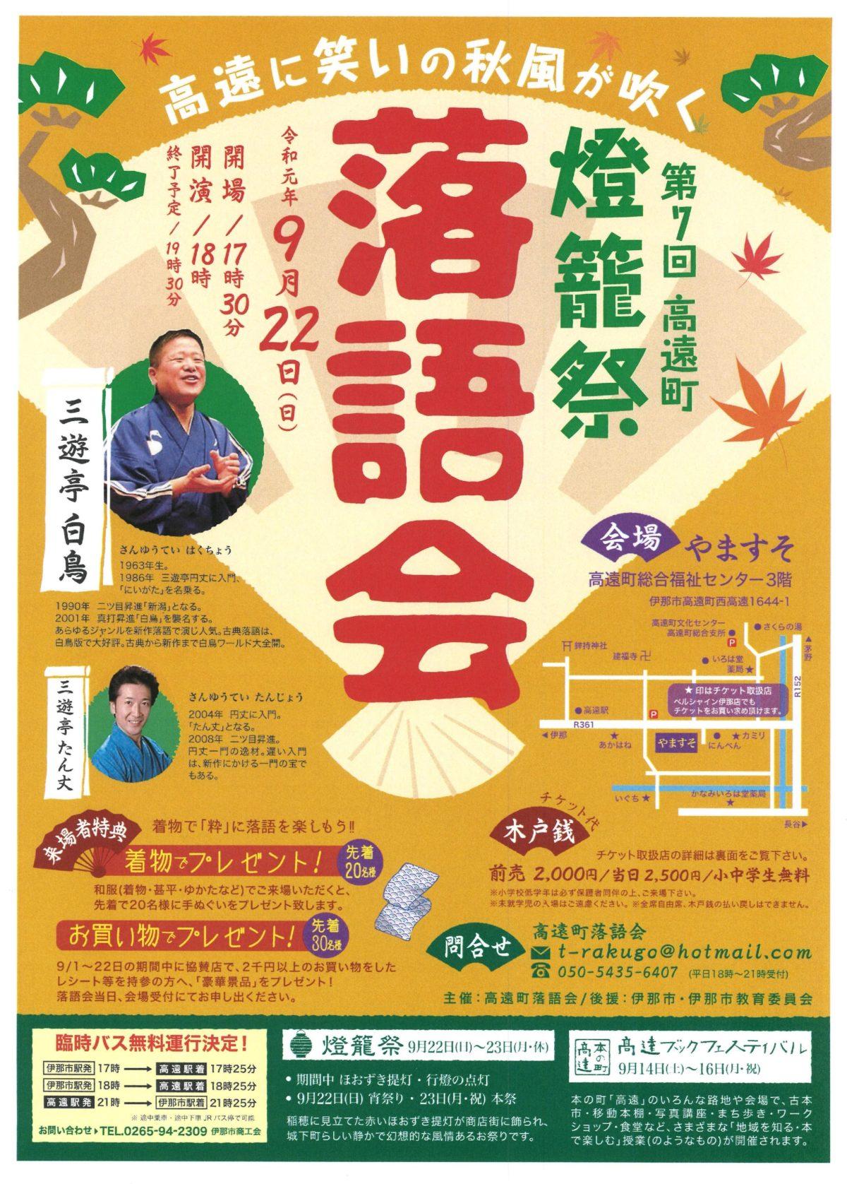 高遠 燈籠祭  第1弾-落語会-