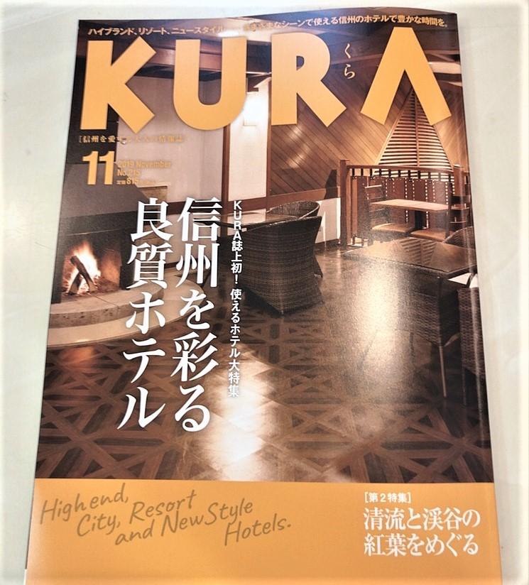 高遠さくらホテルが「KURA」に掲載されました!! 📖
