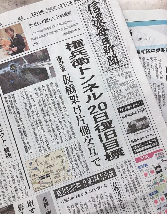 【周辺情報】権兵衛トンネル12月20日復旧予定