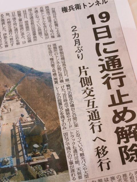 【周辺情報】権兵衛トンネル19日通行止め解除!!