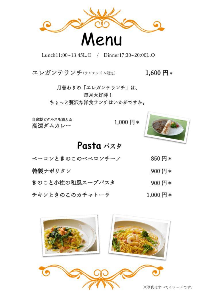 レストランメニュー①のサムネイル