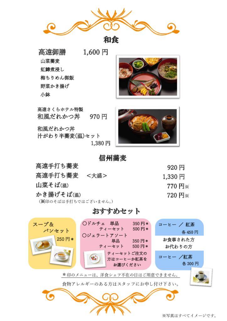 レストランメニュー③のサムネイル