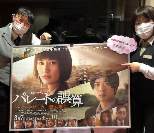 高遠町で撮影されたドラマ!ついに、本日放送!!