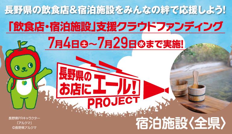 「長野県のお店にエール!プロジェクト」 皆様のご支援を!!