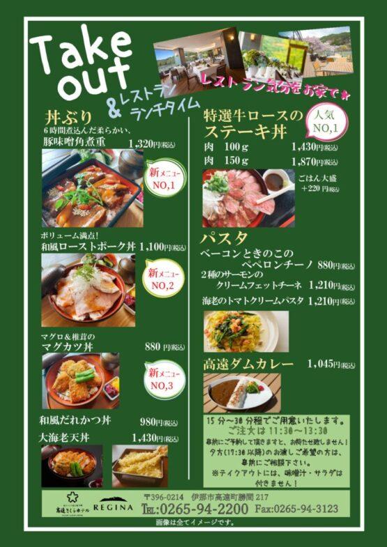 レストランメニュー緑ののサムネイル