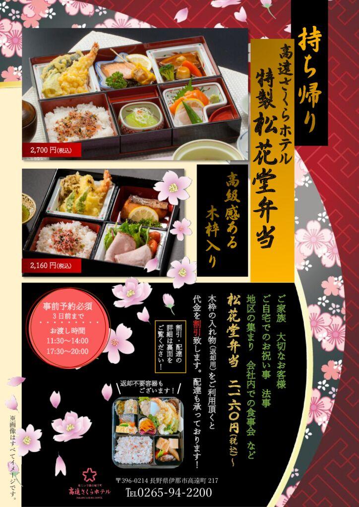 松花堂弁当のサムネイル