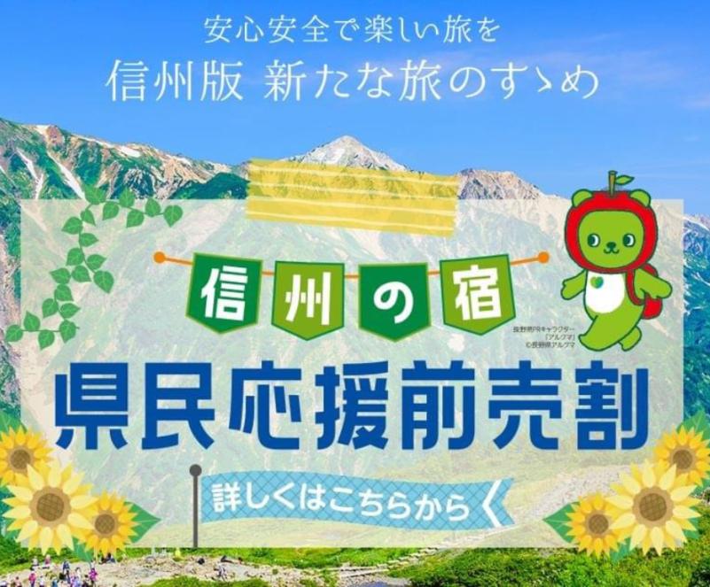 【6月11日】信州の宿 県民応援前売券 ご宿泊・ご予約スタート!