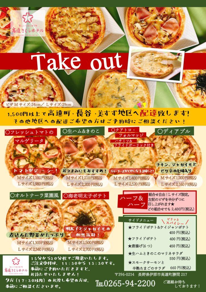 ピザメイン 改訂のサムネイル