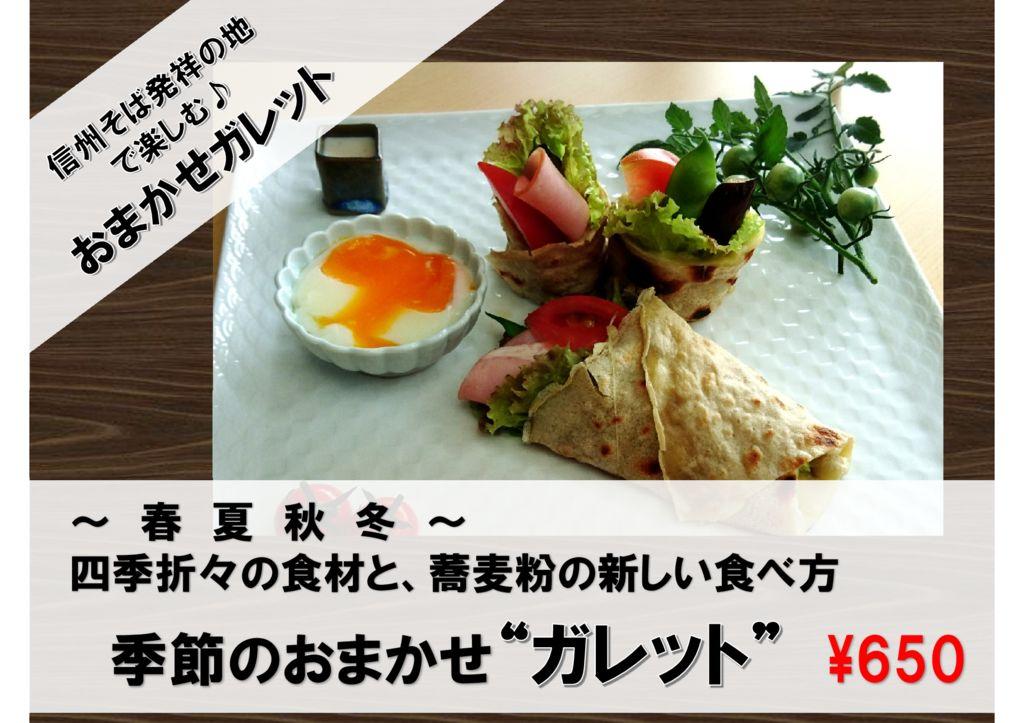 食堂人気メニューのご紹介 ~ガレット~※9月末まで長野県内「ガレット祭り」開催中