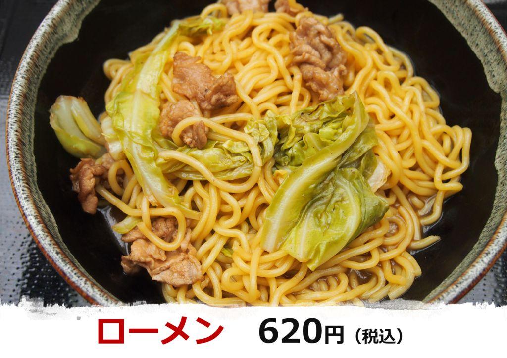食堂人気メニューのご紹介 ~ローメン~