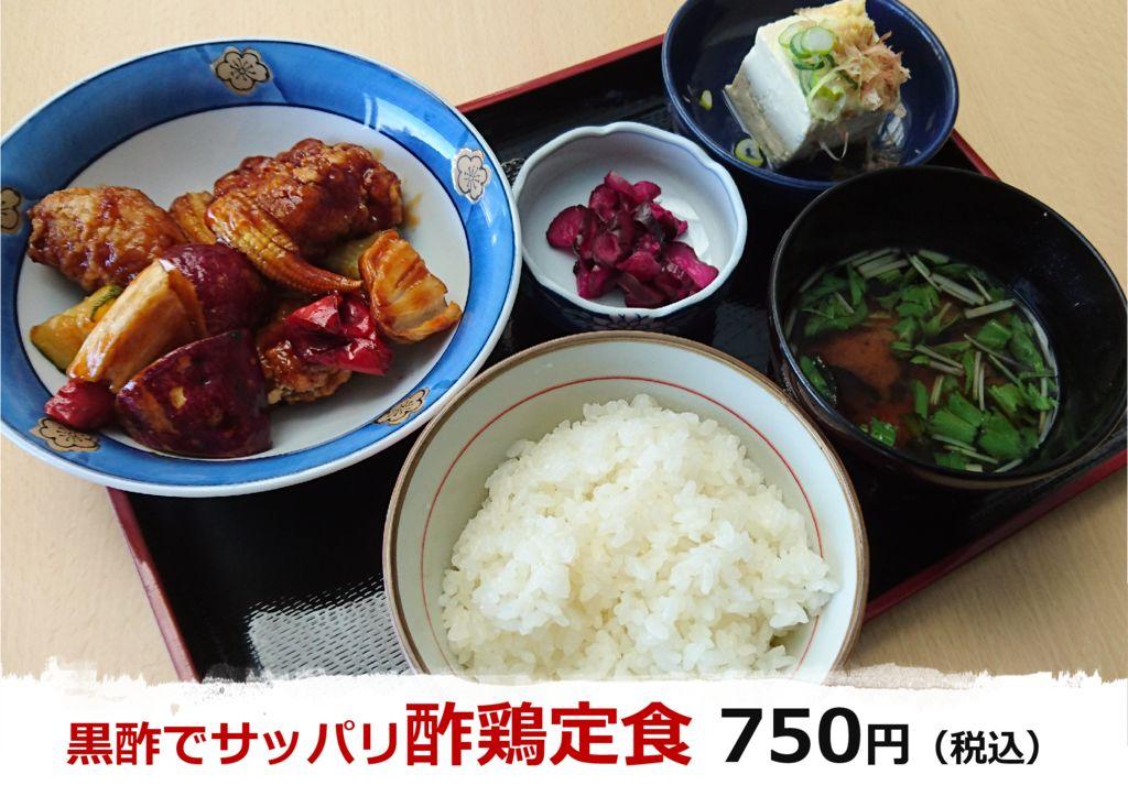酢鶏定食のサムネイル