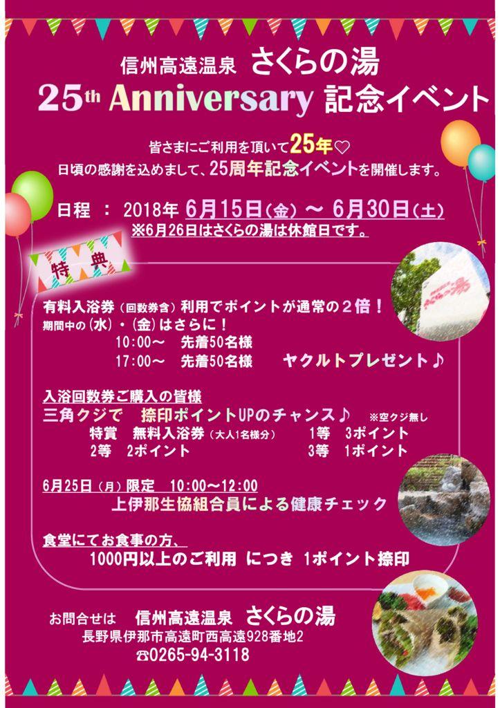 6月は!さくらの湯25周年Anniversaryイベント
