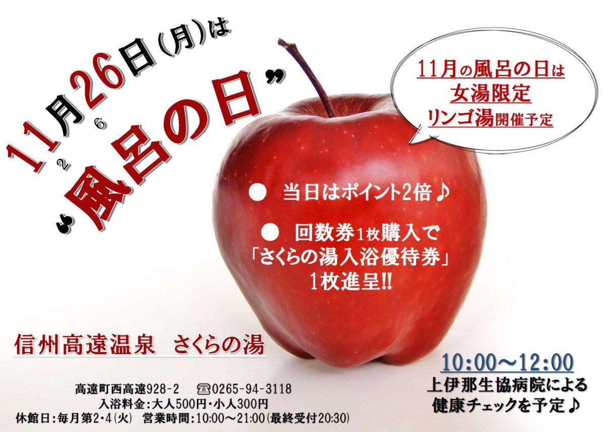 11月26日は「風呂の日」 今月は林檎湯!!