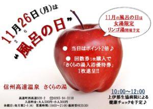 11月26日は林檎湯やります(さくらの湯)