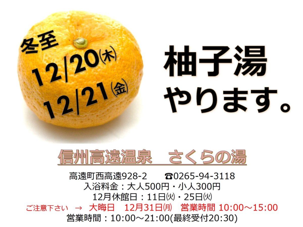 (さくらの湯)リンゴ🍎の次は「柚子湯」です♪