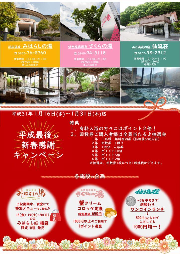 平成最後の新春感謝キャンペーン!