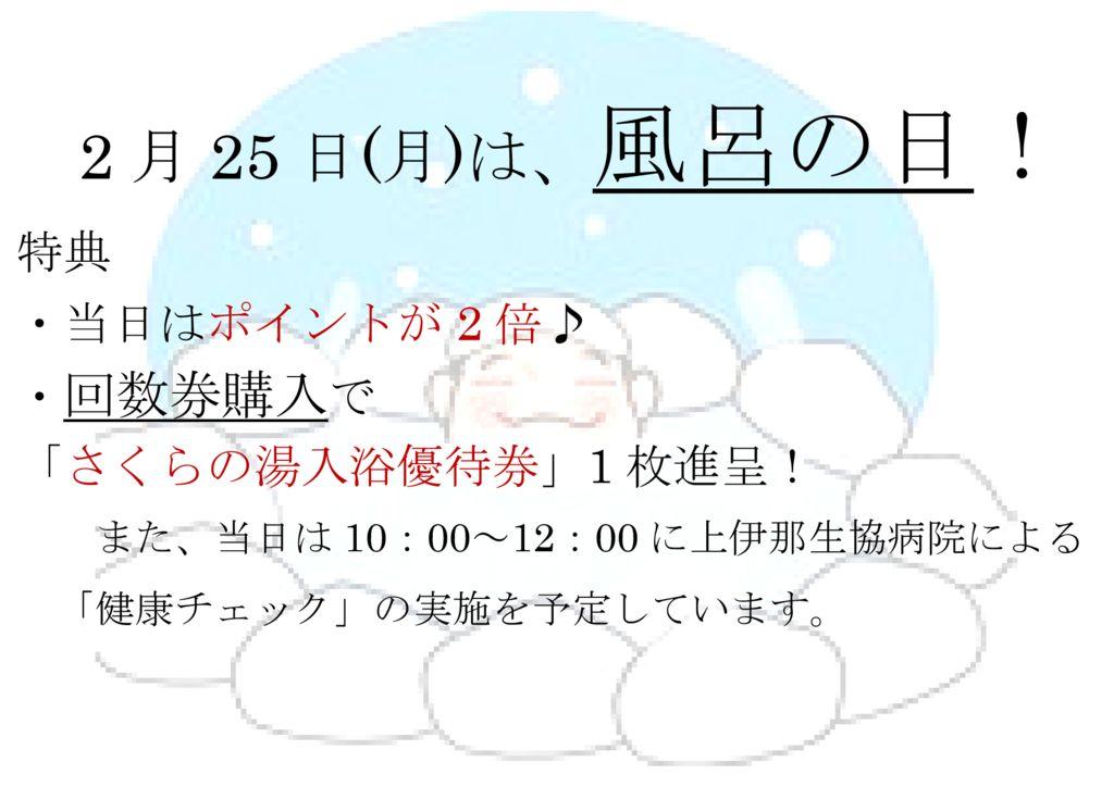 2月25日(月)は風呂の日!
