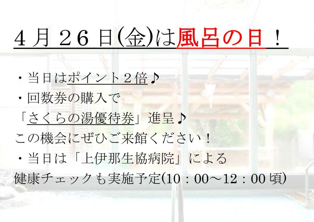 4月26日(金)は風呂の日!